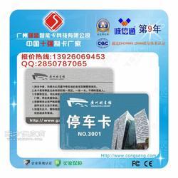 停车卡供应、停车IC卡制作、停车IC卡图片