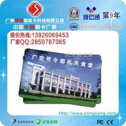 售飯卡-IC售飯卡廠家-IC售飯卡制作-廠家低價印刷圖片