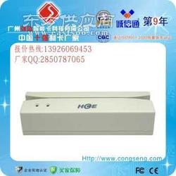 HCE-423U华昌磁卡读卡器-USB接口23轨磁卡刷卡器-生产厂家直接报价图片