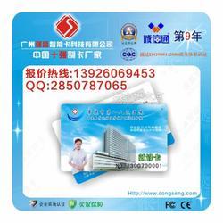诊疗卡供应、诊疗IC卡制作、诊疗IC卡图片