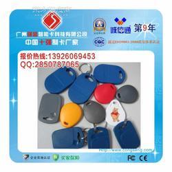 供应钥匙扣IC卡、厂家制作钥匙扣IC卡、生产钥匙扣IC卡厂家图片