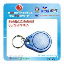 射频IC钥匙扣卡、钥匙扣IC卡、RFID钥匙扣IC卡制作图片