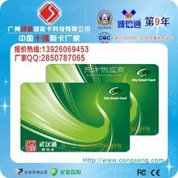 智能公交IC卡报价、厂家供应IC公交卡图片