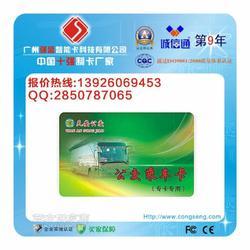 公交IC卡报价公交IC卡最低价、供应公交IC卡图片