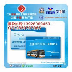 供应公交IC卡感应式公交IC卡图片