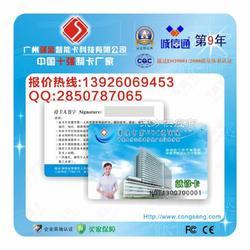 诊疗IC卡制作、直销IC诊疗卡厂家,IC诊疗卡制作图片