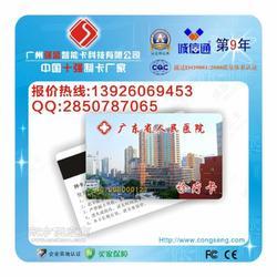 S50诊疗IC卡、飞利浦芯片诊疗IC卡S50诊疗IC卡制作图片