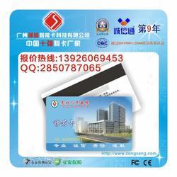 粤北诊疗IC卡制作、粤北诊疗IC卡、粤北诊疗IC卡生产厂家图片