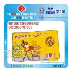 会员IC卡、会员IC卡制作、会员IC卡最新报价图片