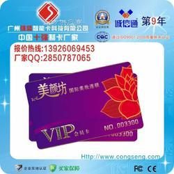 会员IC卡会员IC卡制作厂家、供应会员IC卡图片