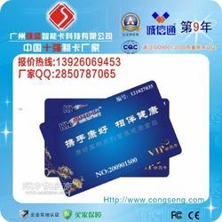 供应会员卡、会员卡、会员卡制作图片