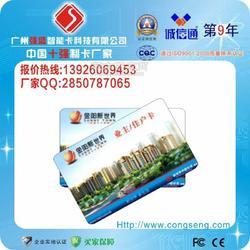 业主IC卡,感应式IC业主卡厂家,IC业主卡制作图片