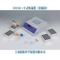 DH100-1高温型干式恒温器恒温金属浴控温室温5160图片
