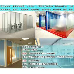 玻璃隔断_意达玻璃多年丰富经验_南阳办公室玻璃隔断图片