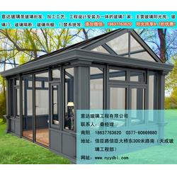 南阳阳光房装修、意达玻璃阳光房质量有保证(在线咨询)、阳光房图片
