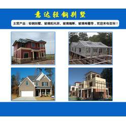 意达轻钢别墅生产厂 南阳两层轻钢别墅-南阳轻钢别墅图片