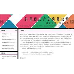 宣传单印刷报价、红星皮皮广告公司、郑州市宣传单印刷图片