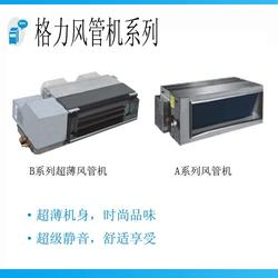 供应格力风管机 格力风管机 大元通机电设备