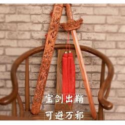桃木剑、泰山兰亭轩、正宗桃木剑图片