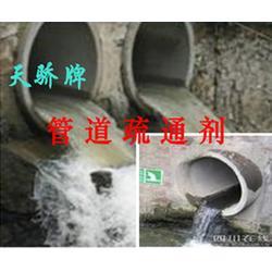 高效管道疏通剂、天骄生物科技、管道疏通图片