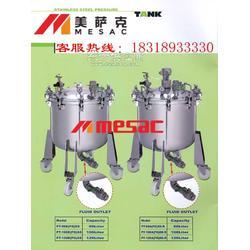 80升海绵粘合剂压力桶 80升不锈钢海绵粘合剂压力桶 80升不锈钢海绵粘合剂喷涂压力桶图片
