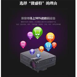 东莞VS320+投影仪,首选微盛特电子,VS320+图片