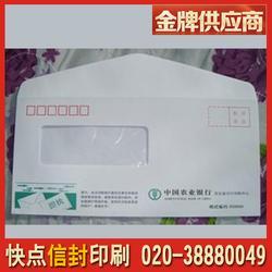 海珠信封印刷、快点信封、信封印刷定制图片