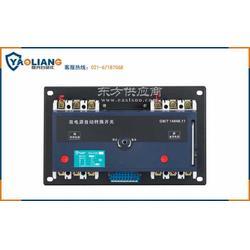 耀亮HRQ6-4P0/4P双电源转换开关厂家图片