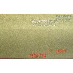 超纤及超纤供应商图片
