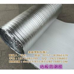 港南镀铝膜珍珠棉|美庭塑料包装|镀铝膜珍珠棉2mm图片