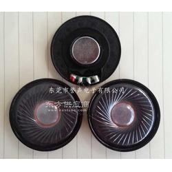 40内磁耳机喇叭厂家 40mm电脑耳机用喇叭厂家 30mm白磁耳机喇叭厂家图片