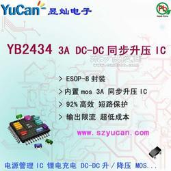 YB2434 同步升压芯片 3A大电流内置MOS图片