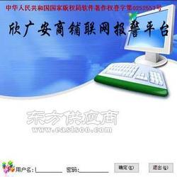 云安防商铺联网报警平台图片