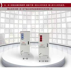 TND-10KVA/10千瓦 家用電器電腦冰箱用穩壓器圖片