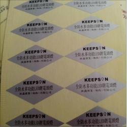 越秀易碎纸印刷_益兴彩印厂_黄埔不干胶图片