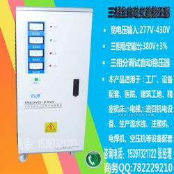 三相稳压器9千瓦TNS-9KVA/9KW三相380V输出 升压器图片
