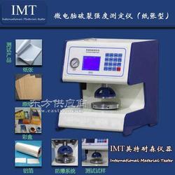 校正铝箔片耐破强度试验机,全自动耐破强度试验机,IMT厂家直销图片