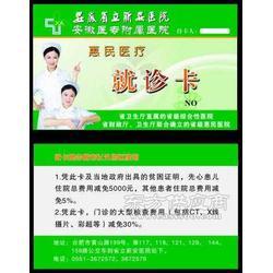 磁条卡S50IC卡潮南区医院就诊卡生产厂家图片