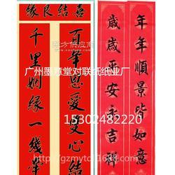 厂家1.3米龙凤瓦当描金印金全年红纸手写春联对联挥春图片