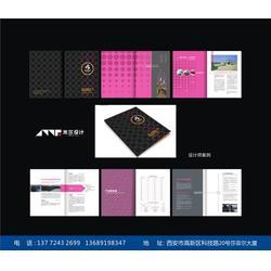 西安宣传册设计-米尔广告(在线咨询)西安宣传册图片