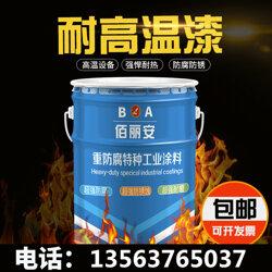 厂家直供有机硅耐高温漆 耐热200-800度,可调色高温漆图片