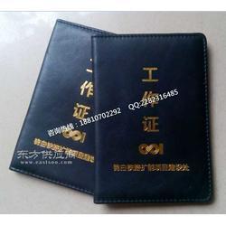 工作证印刷 仿皮工作证设计图片