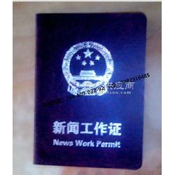 采编工作证印刷厂采编工作证制作 工作证印刷图片