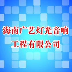 海南广艺 三亚庆典活动灯光音响-庆典活动灯光音响图片
