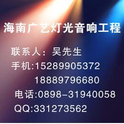 海南廣藝燈光音響 澄邁燈光音響設備-燈光音響設備圖片