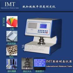 企业为何爱上IMT-PHD01别克式平滑度测定仪图片