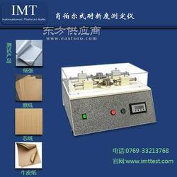 纸张耐折度仪 认准纸张耐折度仪IMT仪器厂家图片