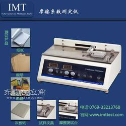 IMT-MC01标准摩擦系数仪 认准纸张摩擦系数仪限量特价图片
