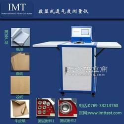 各款纸张透气度仪 尽在IMT-透气度仪图片