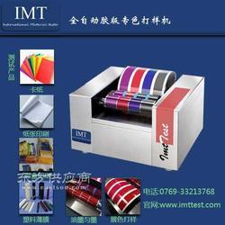 客户愿意为IMT胶印打样机\展色仪质量掏多少钱图片
